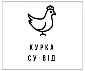 Курка Сувід