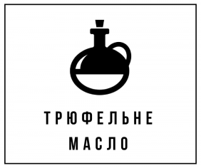 Трюфельне масло