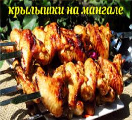 Куринные крылышки на мангале