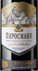 Пиросмани кр. п/сл. 0.75