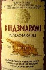 Вина ТМ Кartuli Vazi (Кіндзмараулі)0,75л