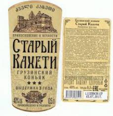 Старый Кахетти ***