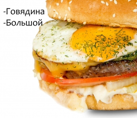 RamBurger Бенедикт Big