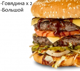 RamBurger Дуэт Big