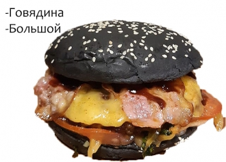 Mr. Black RamBurger Big