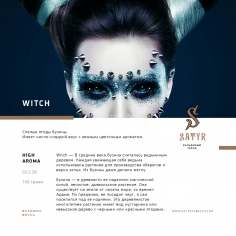 Satyr 100гр Witch