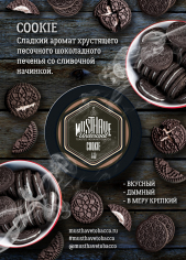 MustHave 25гр Cookie