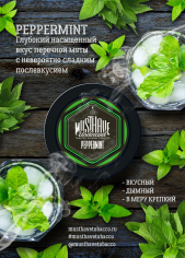 MustHave 25гр Peppermint