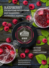 MustHave 25гр Raspberry
