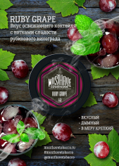 MustHave 25гр Ruby Grape