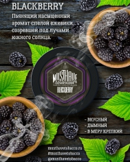 MustHave 125гр Blackberry (Ежевика)