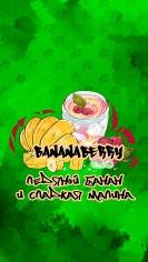 B3 Bananaberry (Бананабэри) 50 гр.