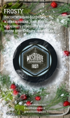 MustHave 125гр  Frosty