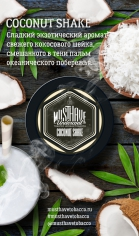 MustHave 125гр Coconut Shake