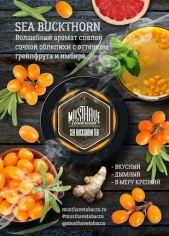 Musthave 125гр Sea Buckthorn
