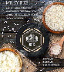 Musthave 25гр Milky Rice
