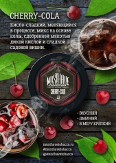 MustHave 125гр Cherry Cola (Маст Хэв Кола Вишня)