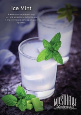 MustHave 125гр Ice Mint (Маст Хэв Ледяная мята)