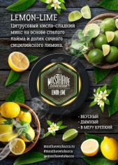 MustHave 125гр Lemon Lime (Маст Хэв Лайм Лемон)