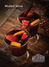 MustHave 125гр Mulled Wine (Маст Хэв Глинтвейн)