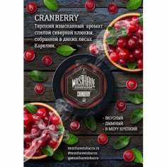 MustHave 125гр Cranberry
