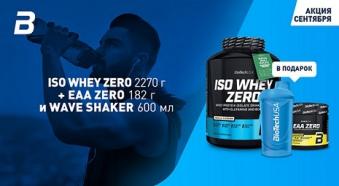 Акция! BioTechUSA Iso Whey Zero (2270 гр) + 1 шт EAA Zero 180 g + 1 шт Wave Shaker 600 ml