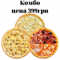 Комбо топ-пиццы