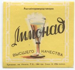 Лимонад Розливний 1л.