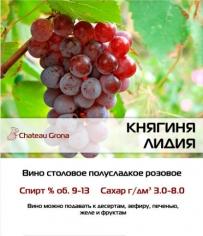 Вино напівсолодке рожеве