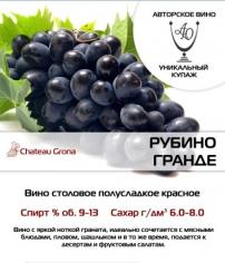 Вино напівсолодке червено
