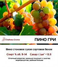 Вино сухе біле