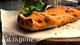 Кальцоне (закрита піца)