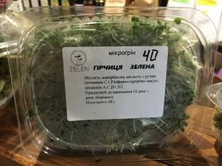 Гірчиця зелена мікрогрін (50 грам)