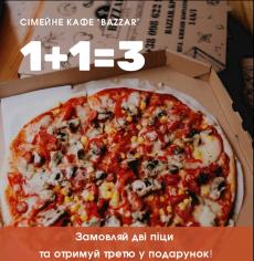Піца 1+1=3