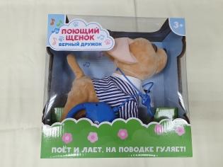 Інтерактивне цуценя Поющий щенок з поводком