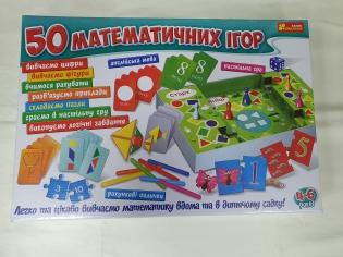 Гра 50 математичних ігор