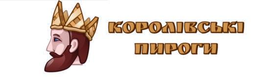 ♕ Пирогова - Королівські Пироги ™