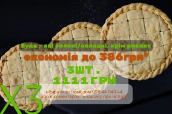 НАБІР - КОМБО «СВЯТКОВИЙ» 3.3 - 4.8кг, Економія до 386грн.*