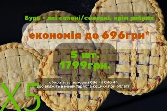 НАБІР - КОМБО «ВЕСЕЛА КОМПАНІЯ» 5.5 - 8.0кг, Економія до 696грн.*