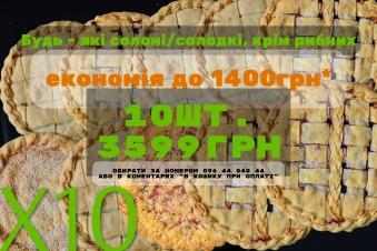 НАБІР - КОМБО «ПОТУЖНА ЗУСТРІЧ» 11.0 - 16.0кг, Економія до 1400грн.*