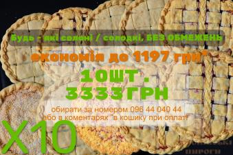 НАБІР - КОМБО «ПОТУЖНА ЗУСТРІЧ» 11.0 - 16.0кг, Економія до 1197грн.*