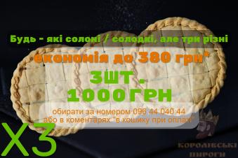 НАБІР - КОМБО «СВЯТКОВИЙ» 3.3 - 4.8кг, Економія до 380грн.*