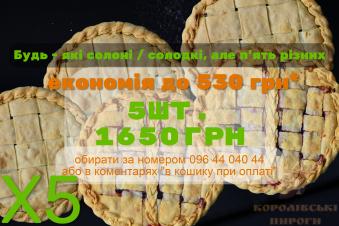 НАБІР - КОМБО «ВЕСЕЛА КОМПАНІЯ» 5.5 - 8.0кг, Економія до 530грн.*