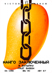 Victory Art Brew Mango Chained бут. 0,5 л