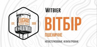 Пшеничне / Вітбір / Witbier____2Л