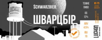 Темний Лагер/ Шварцбір / Schwаrzbier ____1 Л