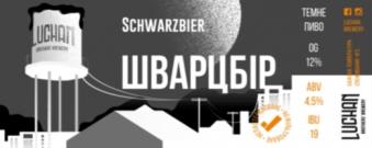 Темний Лагер/ Шварцбір / Schwаrzbier ____2 Л.