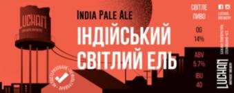Індійський Світлий Ель / India Pale Ale (IPA) ____1 Л