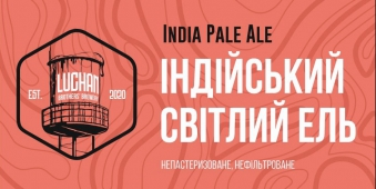 Індійський Світлий Ель / India Pale Ale (IPA) ____2 Л