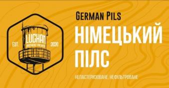 Світлий лагер / Німецький Пілс / German Pils_____2 Л